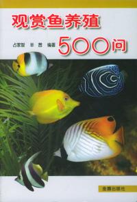 观赏鱼养殖500问