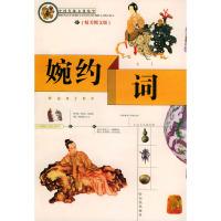 婉约词(精美图文版)——中国传统文化精华