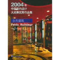 2004年中国室内设计大奖赛优秀作品集:公共建筑(工程篇)(含光盘一张)
