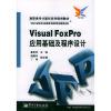 vf应用基础程序设计