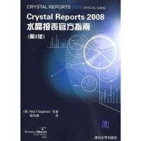 Crystal Reports 2008水晶报表官方指南(第2版)
