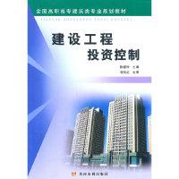 建设工程投资控制