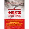 中国空军击落U-2纪实