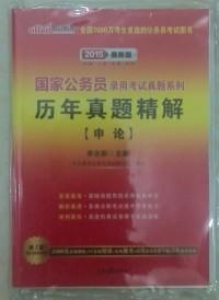 申论 历年真题精解 (2015中公版国家公务员录用考试真题系列)