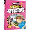 学生地理百科 出发吧,少年 呦!地球村的奇妙冒险 科普 少儿地理 精品 权威 超好看、超好玩!——把世界带回家,孩子探索世界的第一书!