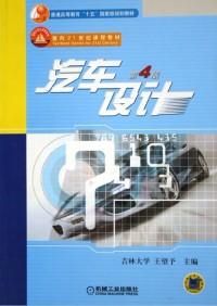 汽车设计(第4版)(内容一致,印次、封面或原价不同,统一售价,随机发货)