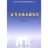 证券市场基础知识( 2010版)