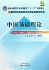中医基础理论(第九版)