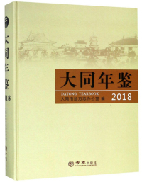 大同年鉴(2018 附光盘)