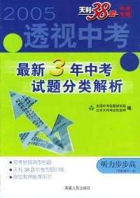 天利38套:听力步步高(附磁带)/透视中考最新3年中考试题分类解析