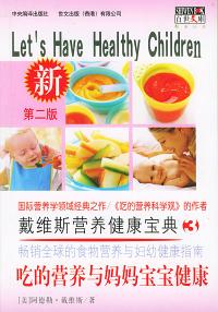 戴维斯营养健康宝典3--吃的营养与妈妈宝宝健康(新第二版)