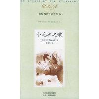 小毛驴之歌——大家小书·洋经典
