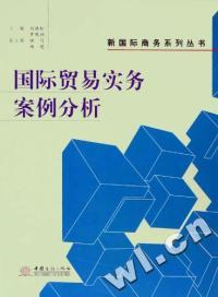 国际贸易实务案例分析/新国际商务系列丛书
