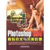 PhotoshopCS4核心技术与完美影像