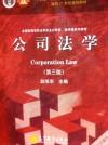 公司法学-(第三版)