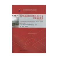 毛泽东思想和中国特色社会主义理论体系概论 2015年版自考教材 12656
