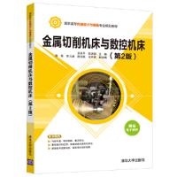 金属切削机床与数控机床(第2版)