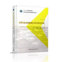 饮用水安全保障理论与技术研究进展