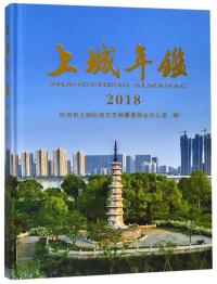 汗青堂丛书025·冲击与回应:从历史文献看近代中国