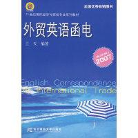 外贸英语函电(2007/第五版)