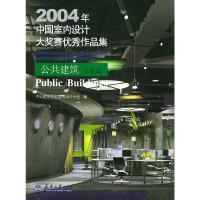 2004年中国室内设计大奖赛优秀作品集:公共建筑·方案篇—(附CD-ROM一张)