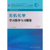 无机化学学习指导与习题集(第3版)
