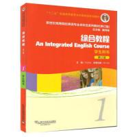综合教程1 学生用书 (第2版)