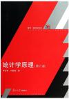统计学原理-(第六版)