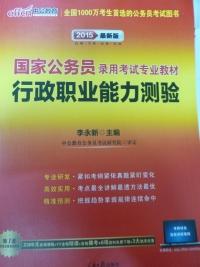 2015行政职业能力测验(最新版)