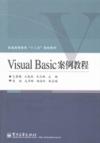 Visual Basic案例教程