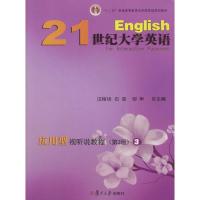 21世纪大学英语应用型视听说教程3(第三版)