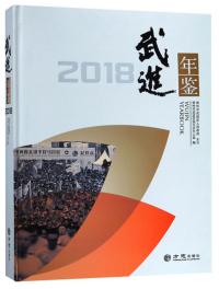 武进年鉴(2018)