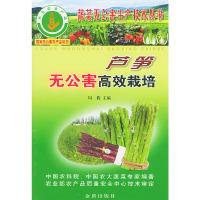 芦笋无公害高效栽培——蔬菜无公害生产技术丛书