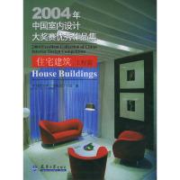 2004年中国室内设计大奖赛优秀作品集(住宅建筑·工程篇)