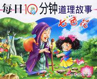 每日10分钟道理故事:七色花(注音版)