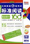 标准阅读大学英语六级考试挑战高分160篇(第十二版)
