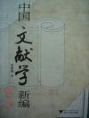 中国文献学新编(内容一致,印次、封面或原价不同,统一售价,随机发货)