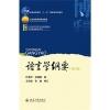 语言学纲要(修订版)(内容一致,印次、封面或原价不同,统一售价,随机发货)