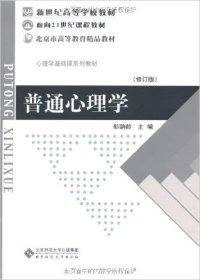 普通心理学(修订版)(内容一致,印次、封面或原价不同,统一售价,随机发货)