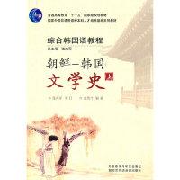 朝鲜-——韩国文学史(上)