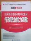 2011年最新版 江西省公务员录用考试教材 行政职业能力测验