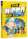 学生地理百科 出发吧,少年 我把世界装进了旅行包 科普 少儿地理 精品 权威 超好看、超好玩!——把世界带回家,孩子探索世界的第一书!