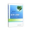 医学心理学(第2版)
