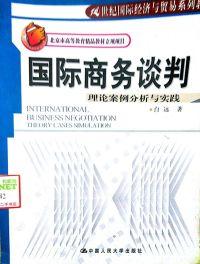 国际商务谈判(理论案例分析与实践)(中文版)