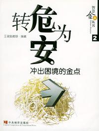 转危为安:冲出困境的金点——智慧金点丛书