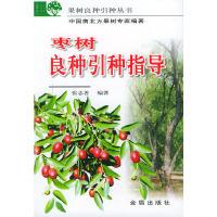 枣树良种引种指导——果树良种引种丛书