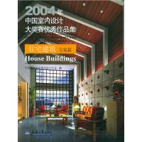 2004年中国室内设计大奖赛优秀作品集:住宅建筑·方案篇(附CD-ROM一张)