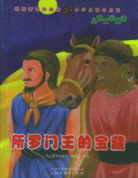 所罗门王的宝藏——儿童文学助读