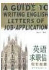 英语求职信写作指南(英汉对照)