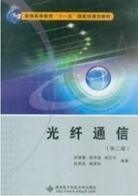 光纤通信(第二版)(内容一致,印次、封面或原价不同,统一售价,随机发货)